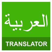 English Arabic Translator