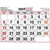 2019 Kerala Malayalam Calendar
