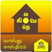 Basic Vastu Shastra Tips Home Vastu Shastra Tamil