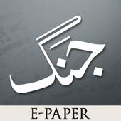Jang ePaper