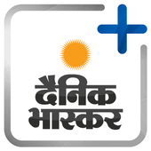 Dainik Bhaskar - Hindi News App
