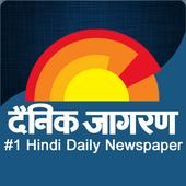Dainik Jagran - Latest Hindi News, news today
