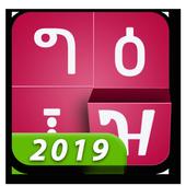 Amharic keyboard FynGeez - Ethiopia - fyn لŒچل‹•ل‹ 2