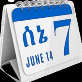 Ethiopian Calendar (ل‰€لٹ• لˆکل‰پلŒلˆھل‹«)
