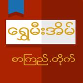 Shwe Mee Eain - Myanmar Book