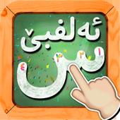 urdish Alphabet  ¦غ•غغ ع©ˆغ