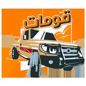 Gomat Drag Race