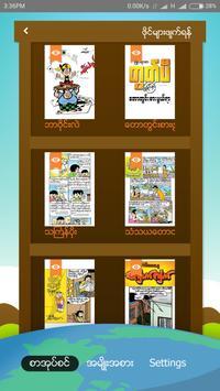 Putet Comics ScreenShot1