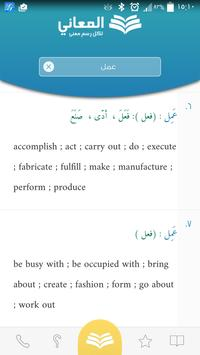 Almaany english  dictionary ScreenShot1