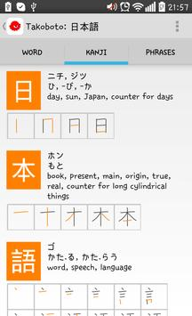 Takoboto: Japanese Dictionary ScreenShot1