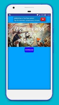 Shivaji Maharaj Video Status Songs 2018 ScreenShot1