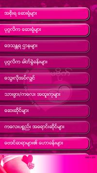 Ma Bide  ( Myanmar Pregnancy App ) ScreenShot1