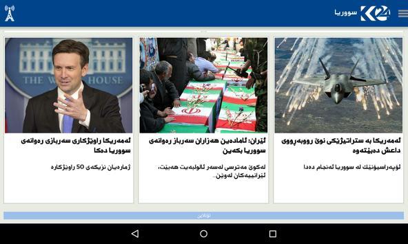 Kurdistan 24 ScreenShot1