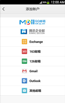 QQ Mail 3 3 2 Free for Android - APK Download