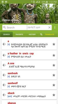 Amharic Dictionary - Translate Ethiopia ScreenShot1