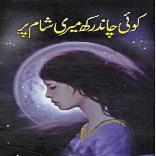 koi Chand Rakh Novel By Maha Malik ScreenShot1