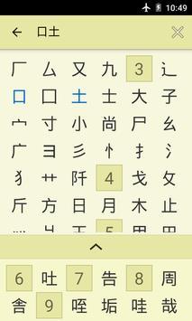 Jsho - Japanese Dictionary