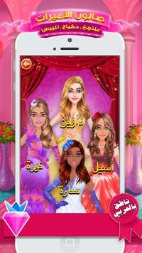 Princess Beauty Salon Makeover Dress Up For Girls ScreenShot1