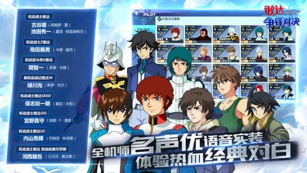 Gundam Battle ScreenShot1
