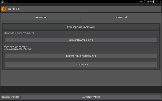 Xash3D FWGS ScreenShot1