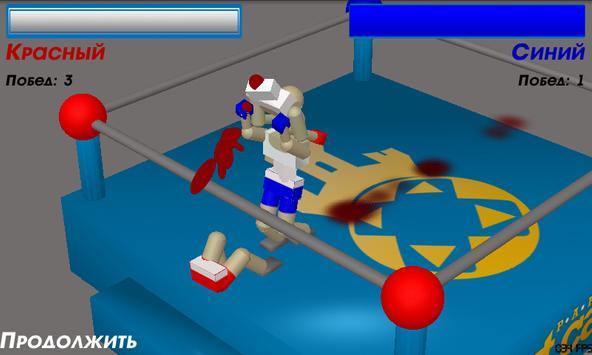 Drunken Wrestlers ScreenShot1
