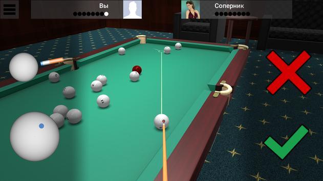 Russian Billiard Pool ScreenShot1
