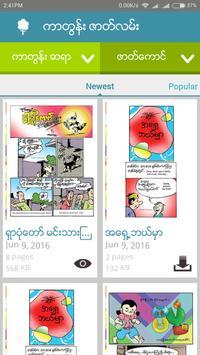 Putet Comics ScreenShot2