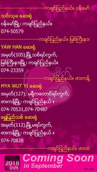 Ma Bide  ( Myanmar Pregnancy App ) ScreenShot2