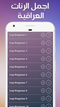 Iraqi Ringtones 2019