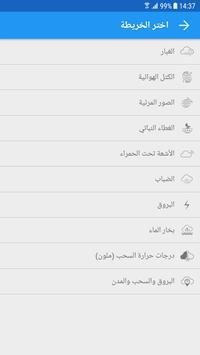 ArabiaWeather Maps