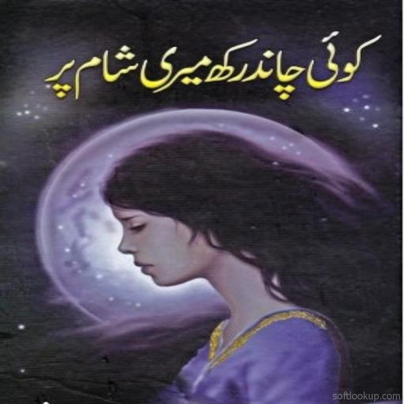 koi Chand Rakh Novel By Maha Malik ScreenShot2