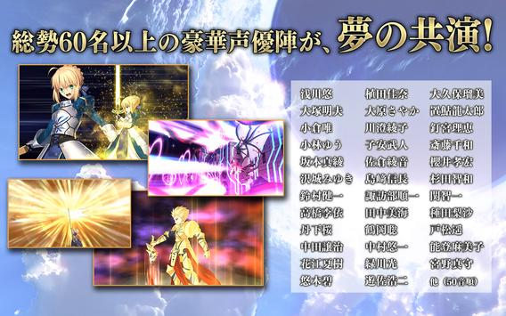 Fate Grand Order ScreenShot2