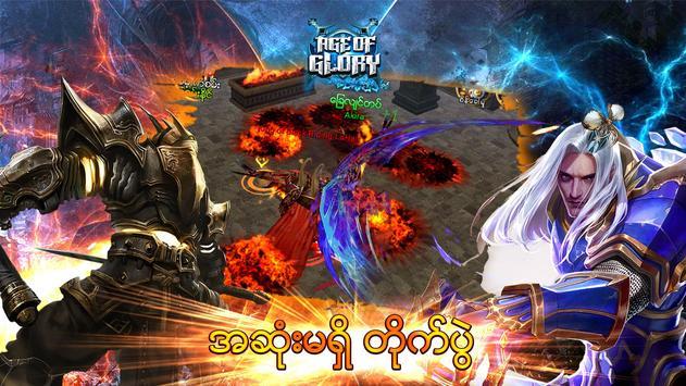Age of Glory  Yarzawin Thuyekaung ScreenShot2