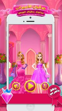 Princess Beauty Salon Makeover Dress Up For Girls ScreenShot2