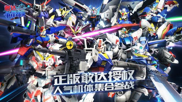 Gundam Battle ScreenShot2