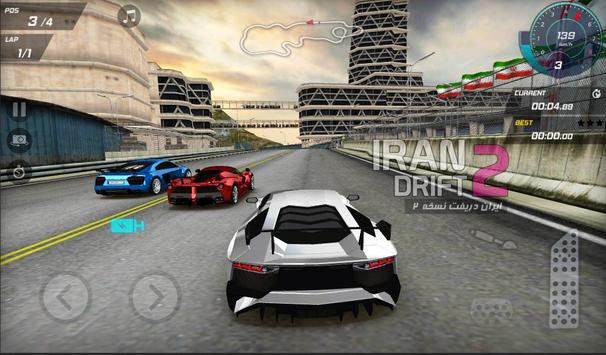 Iran Drift 2 ScreenShot2