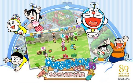 Doraemon Repair Shop ScreenShot2