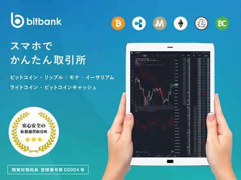 bitbank - Bitcoin and Ripple Wallet