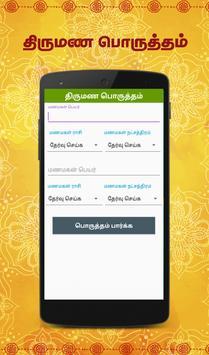Tamil Calendar 2019 - Daily Rasipalan and Panchangam