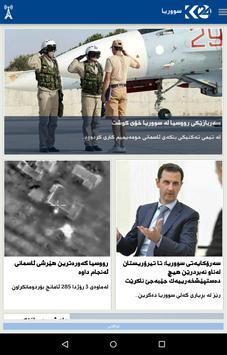 Kurdistan 24 ScreenShot3