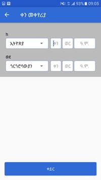 Ethiopian Calendar (ل‰€لٹ• لˆکل‰پلŒلˆھل‹«) ScreenShot3