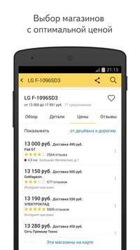 Yandex.Market ScreenShot3