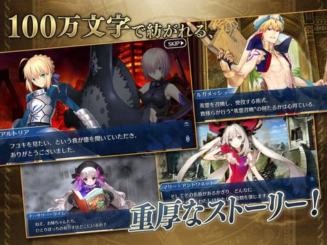 Fate Grand Order ScreenShot3