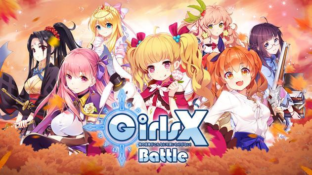 Girls X BattleGXB_Global ScreenShot3