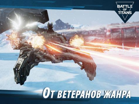 B.o.T ScreenShot3