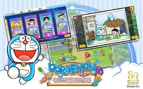 Doraemon Repair Shop ScreenShot3